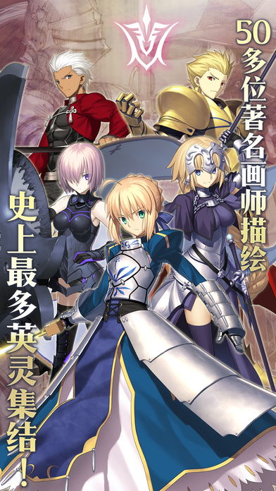 Screenshot 4: Fate/Grand Order (簡中版)