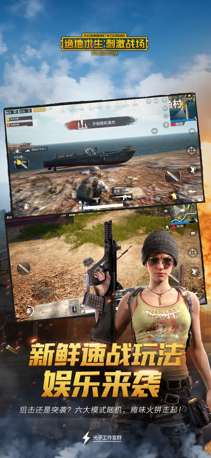 Screenshot 3: PUBG MOBILE | 중문간체버전