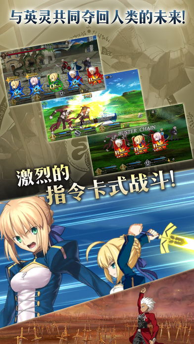Screenshot 3: Fate/Grand Order (簡中版)