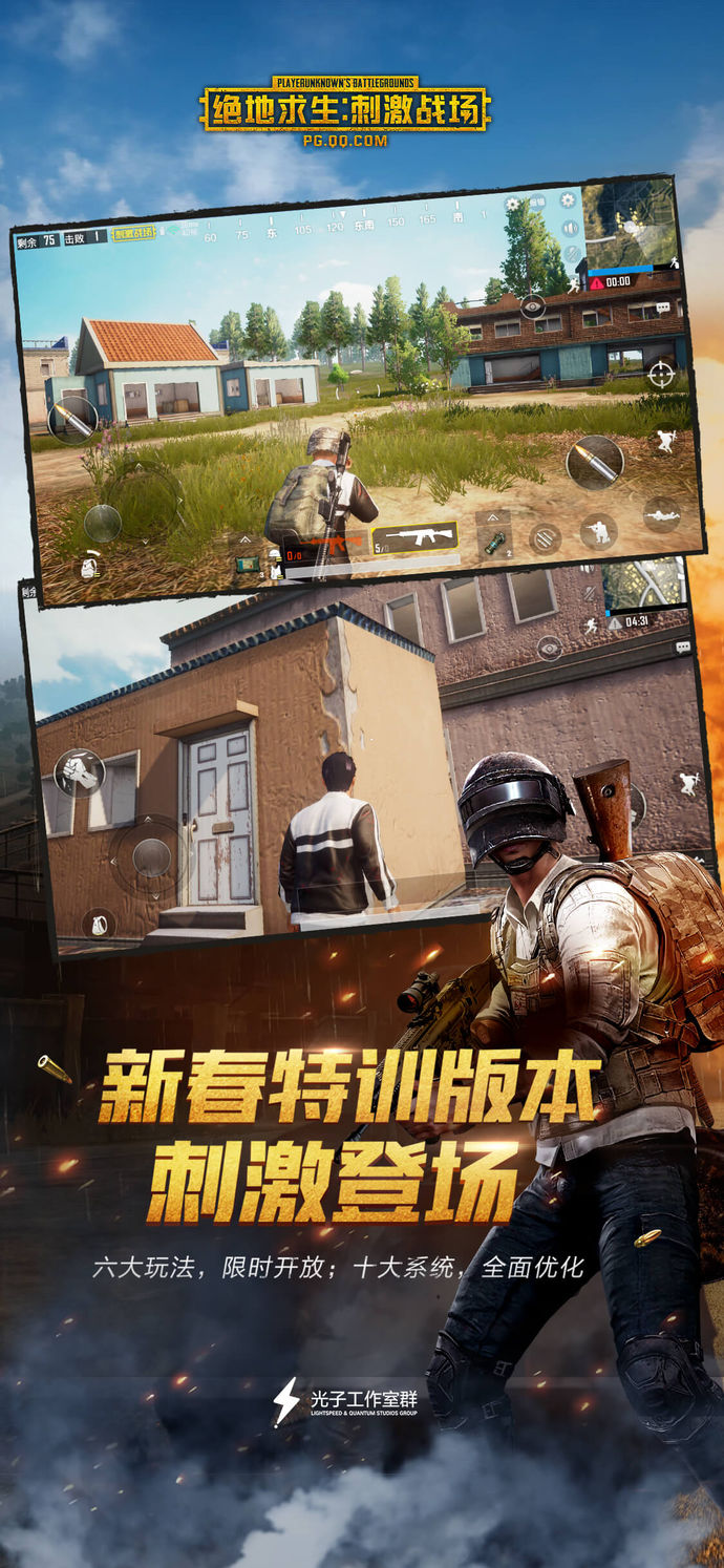 Screenshot 2: PUBG MOBILE | 중문간체버전