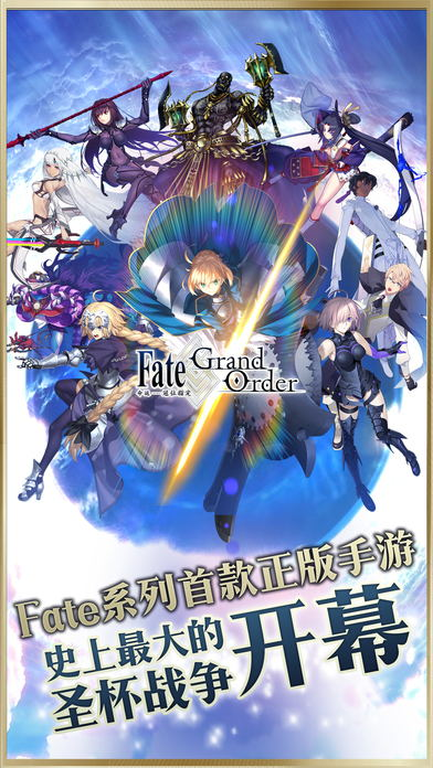 Screenshot 1: Fate/Grand Order (簡中版)