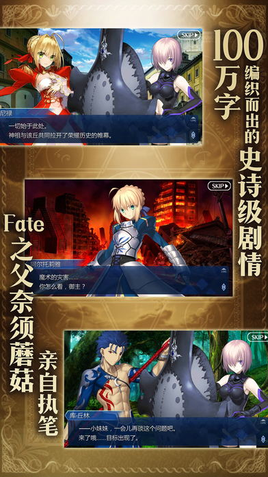 Screenshot 2: Fate/Grand Order (簡中版)